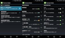 通話アプリ選択 - Premium Dialerのおすすめ画像2