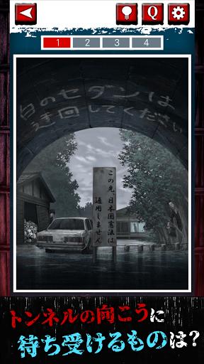村の怖い話  screenshots 2