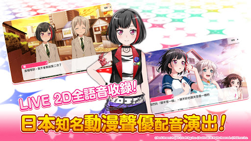 BanG Dream! u5c11u5973u6a02u5718u6d3eu5c0d screenshots 4