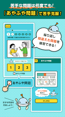 英検リスニングマスター 3級 完全無料で英検リスニング対策!のおすすめ画像4