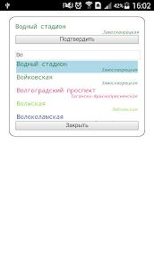 Транспортные карты Москвы 7