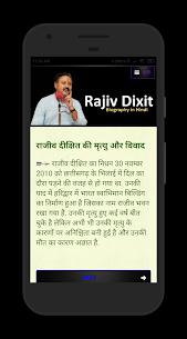 Rajiv Dixit Biography in Hindi 6