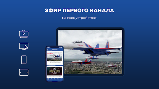 Первый на Android TV 2.71 (271) (Version: 2.71 (271))