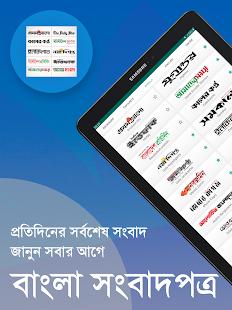 Bangla News Papers   u09ebu09e6u09e6+ u09acu09beu0982u09b2u09be u09b8u0982u09acu09beu09a6u09aau09a4u09cdu09b0u09b8u09aeu09c2u09b9 0.1.5 Screenshots 17