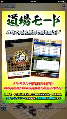 みんなの囲碁 DeepLearning - 無料で遊べる最新AI搭載の囲碁対局アプリのおすすめ画像4