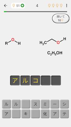 官能基 : 有機化学と有機化合物のクラスについてのクイズのおすすめ画像1