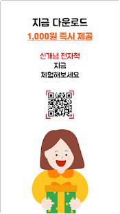 Meine kleine E-Book-Lese-App zum Streamen von Büchern, die nur für gelesene Seiten bezahlt