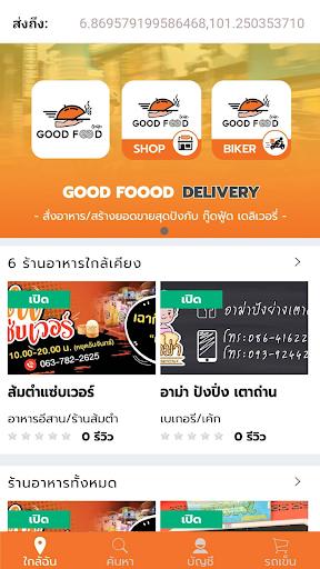Good Food Delivery u0e01u0e39u0e49u0e14u0e1fu0e39u0e49u0e14u0e40u0e14u0e25u0e34u0e40u0e27u0e2du0e23u0e35u0e48 1.4 screenshots 3
