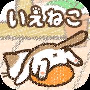 いえねこ~癒しの猫コレクション~ 簡単ねこ育成ゲーム
