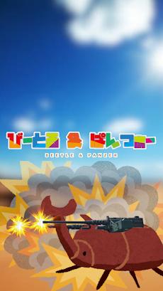 ビートル&パンツァー[かぶ戦車]のおすすめ画像1