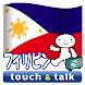 指さし会話 フィリピン フィリピン語 touch&talk
