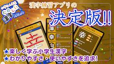 小学3年生漢字練習ドリル(無料小学生漢字)のおすすめ画像1