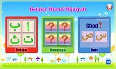 Belajar Huruf Hijaiyahのおすすめ画像1