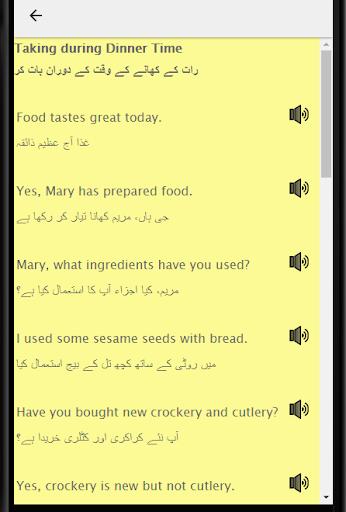 learn urdu to english speaking - urdu to english screenshot 1