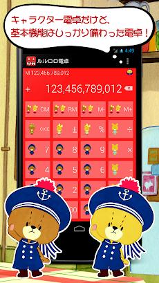 キャラクター電卓 - がんばれ!ルルロロの無料の計算機アプリのおすすめ画像1