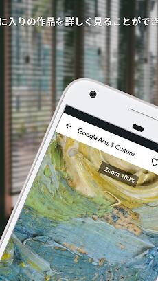 Google Arts & Cultureのおすすめ画像1