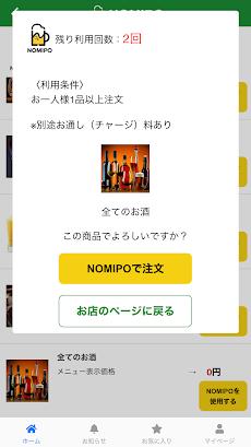 NOMIPOのおすすめ画像4