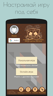Деберц 2.0 Screenshot