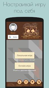 Деберц 2.0 2.32.612 screenshots 1