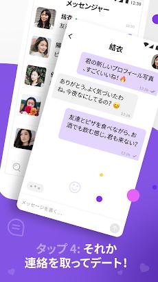 TapToDate - チャット、恋活、友達作りのおすすめ画像5