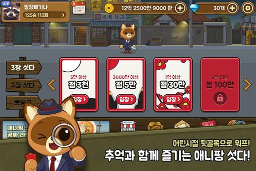 uc560ub2c8ud321 uc12fub2e4 1.0.56 screenshots 1