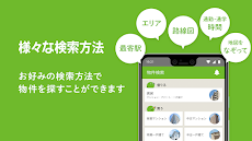 SUUMO(スーモ)賃貸・マンション・一戸建て・物件・不動産のおすすめ画像2