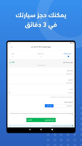Syarah - Saudi Cars marketplace screenshots 15