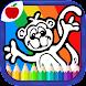 子供のための絵画練習 - 幼児 ゲーム! ベビ 色塗りアプリで お絵かき 動物