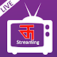 Live Cricket Tv - Thop TV Guid for IPl 2021 per PC Windows