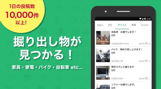 u5730u5143u3067u3086u305au308au3042u3044u3000u30b8u30e2u30c6u30a3u30fcu3000u63b2u8f09u65990u5186u624bu6570u65990u5186uff01u7121u6599u3067u3001u30e9u30afu306bu3001u3059u3050u306bu51e6u5206u3067u304du308bu63b2u793au677f android2mod screenshots 3
