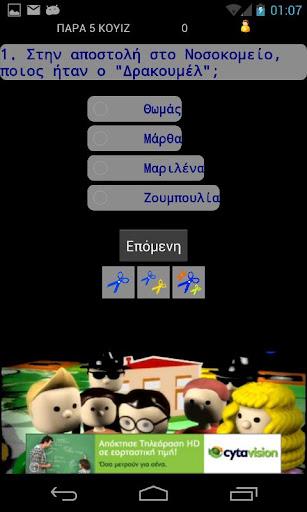 Para 5 Quiz  screenshots 2