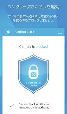 カメラブロック - スパイウェアからの保護のおすすめ画像2