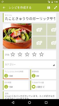 Cookmate (formerly My CookBook) - レシピマネージャーのおすすめ画像4