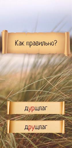 u041au0430u043a u043fu0440u0430u0432u0438u043bu044cu043du043e?  screenshots 2