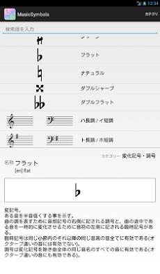 MusicSymbols 音楽記号・用語辞典のおすすめ画像4
