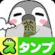 無料スタンプ・ぺそぎん - Androidアプリ