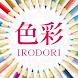 色彩~IRODORI - Androidアプリ