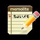 ちょいメモ memolite - Androidアプリ