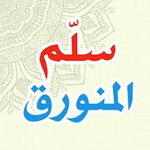 Sullam Al-Munauroq Download on Windows