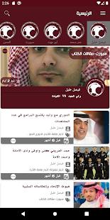 Saudi-Sport 4.8 APK screenshots 2
