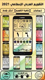 التقويم العربي الإسلامي 2021 4