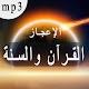 الإعجاز العلمي في القرآن زغلول النجار mp3 و pdf per PC Windows