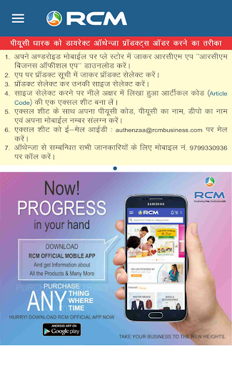 rcm pos official app screenshot 3