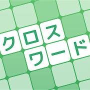 クロスワード 暇つぶしや脳トレに人気のパズル