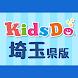 キッズドゥ埼玉県版 子育て応援知育アプリ