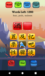 Chinese Character Hero - HSK Pro