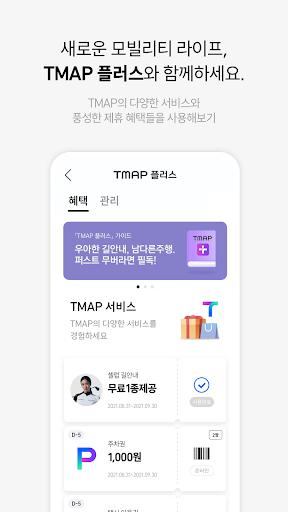 TMAP - ub0b4ube44uac8cuc774uc158 / uc9c0ub3c4 screenshots 4
