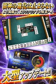 麻雀 雷神 -Rising- 初心者から楽しめる本格3D麻雀のおすすめ画像2