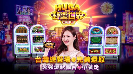 HUGA野蠻世界娛樂城-老虎機拉霸、賽馬、輪盤、百家樂、骰寶遊戲 5.16.2 screenshots 1