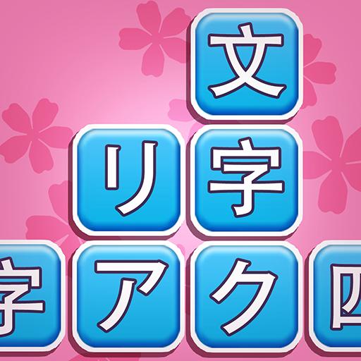 文字クリア-四字熟語消しの脳トレ暇つぶしゲーム